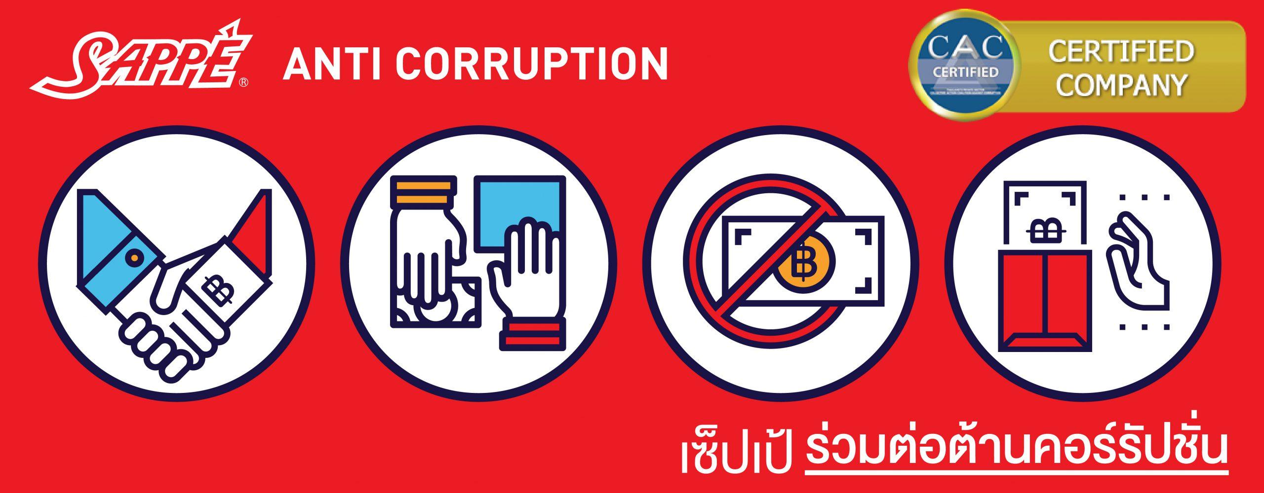 [:th]sappe-anticorruption[:]