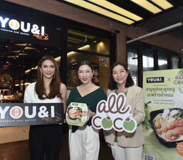 SAPPE เปิดมิติใหม่ ส่ง All Coco x You& I Premium Suki Buffet